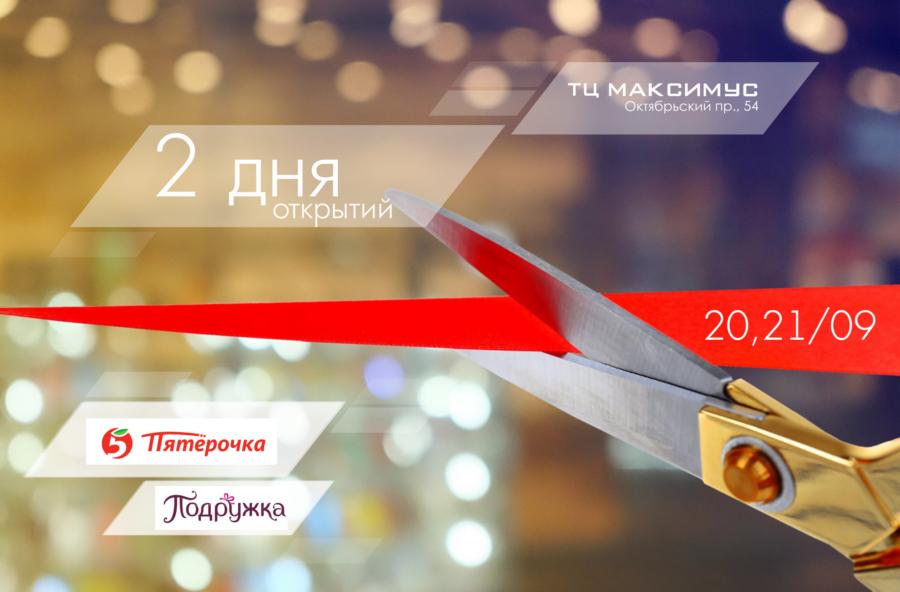 Новые магазины откроются в ТЦ «Максимус» в Пскове 20 и 21 сентября