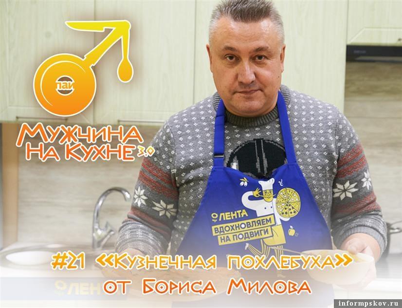 Мужчина на кухне — 3.0. №21. «Кузнечная похлебуха» от Бориса Милова