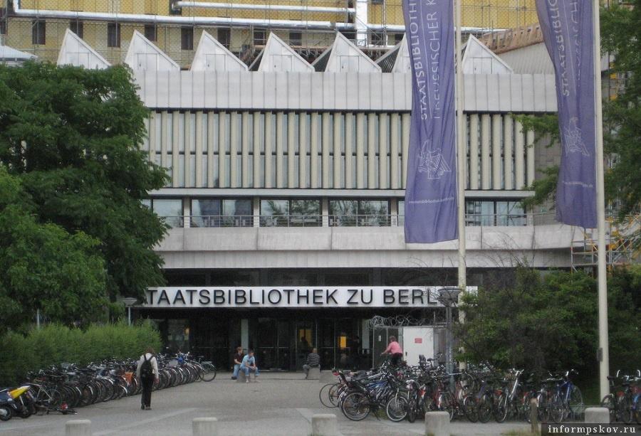 Берлинская государственная библиотека. Фото с сайта toberlin.ru.