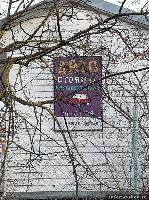 Предприниматель обещает ликвидировать стоянку до 20 января 2020 года. Фото: Наталья Оглоблина.