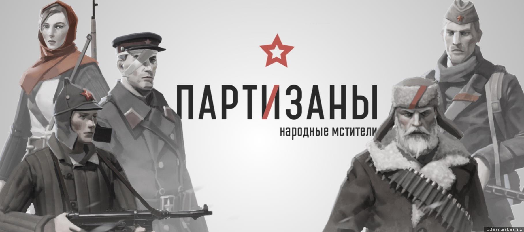 Партизаны 1941 © Alter Games