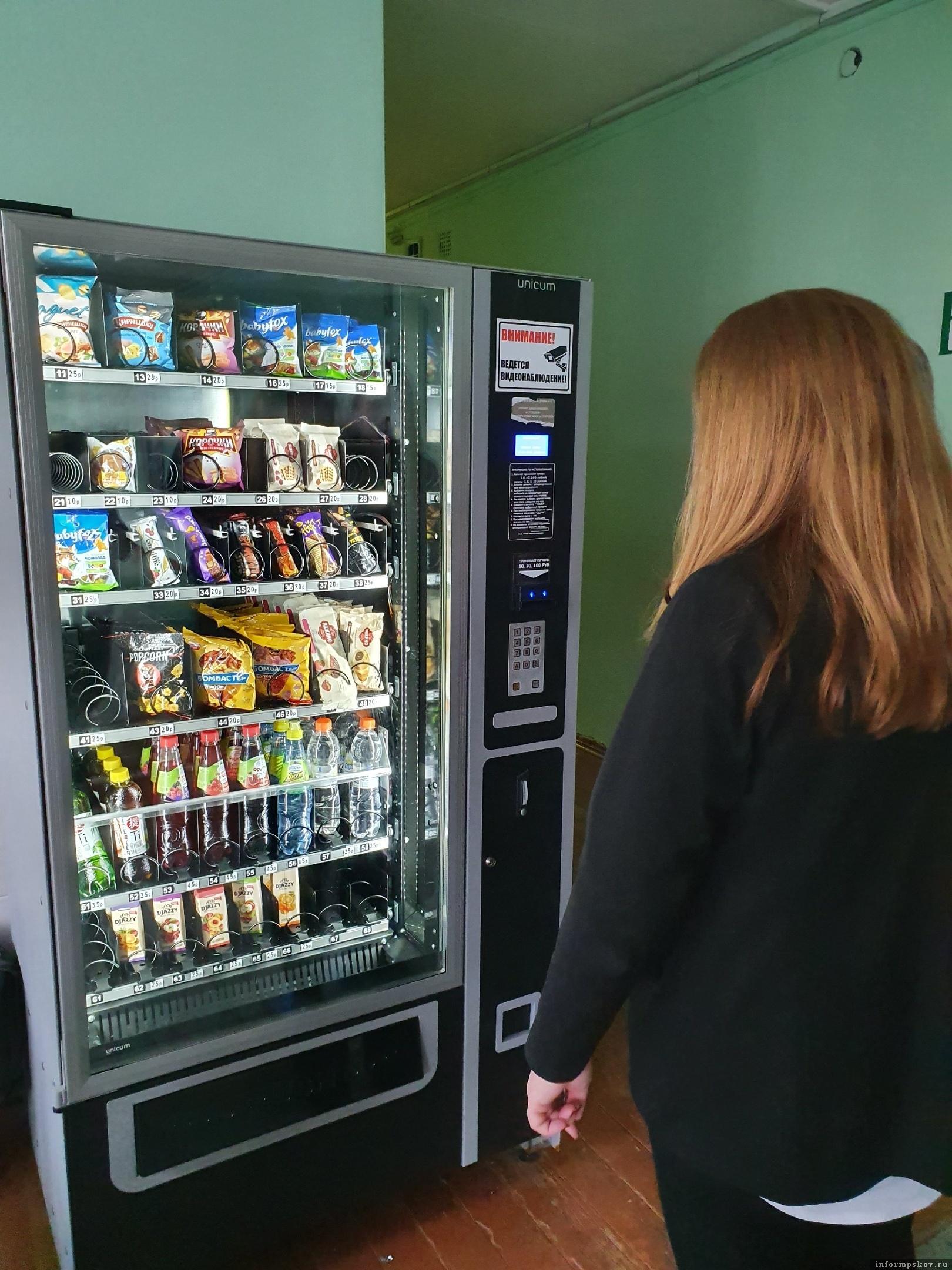 Раздаточный автомат в школе №9