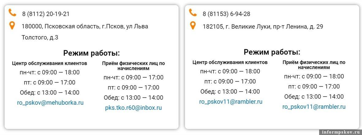Режим работы Центров обслуживания клиентов компании «Экопром» в Пскове и Великих Луках