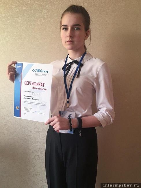 Елизавета Минженкова