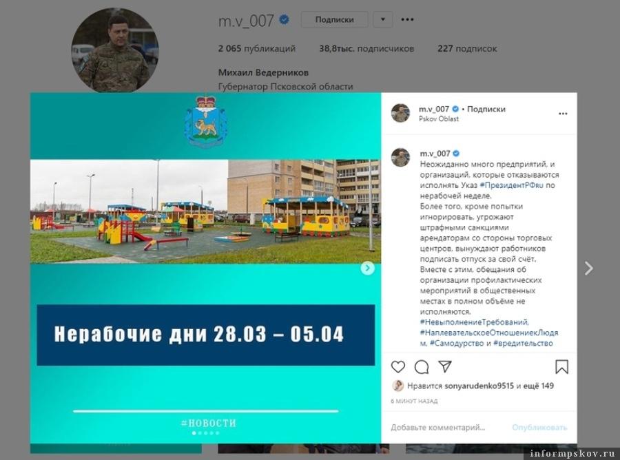 Фото: Instagram Михаила Ведерникова.