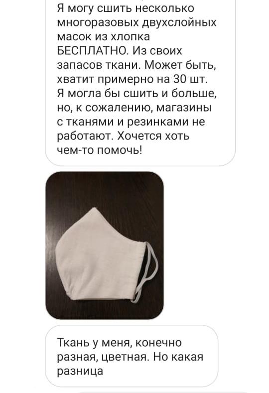 С таким предложением обратилась Анастасия в комитет. Скриншот: пресс-служба комитета по здравоохранению.