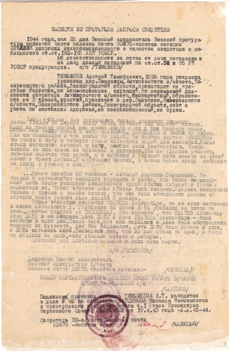 Фото Государственного архива Псковской области