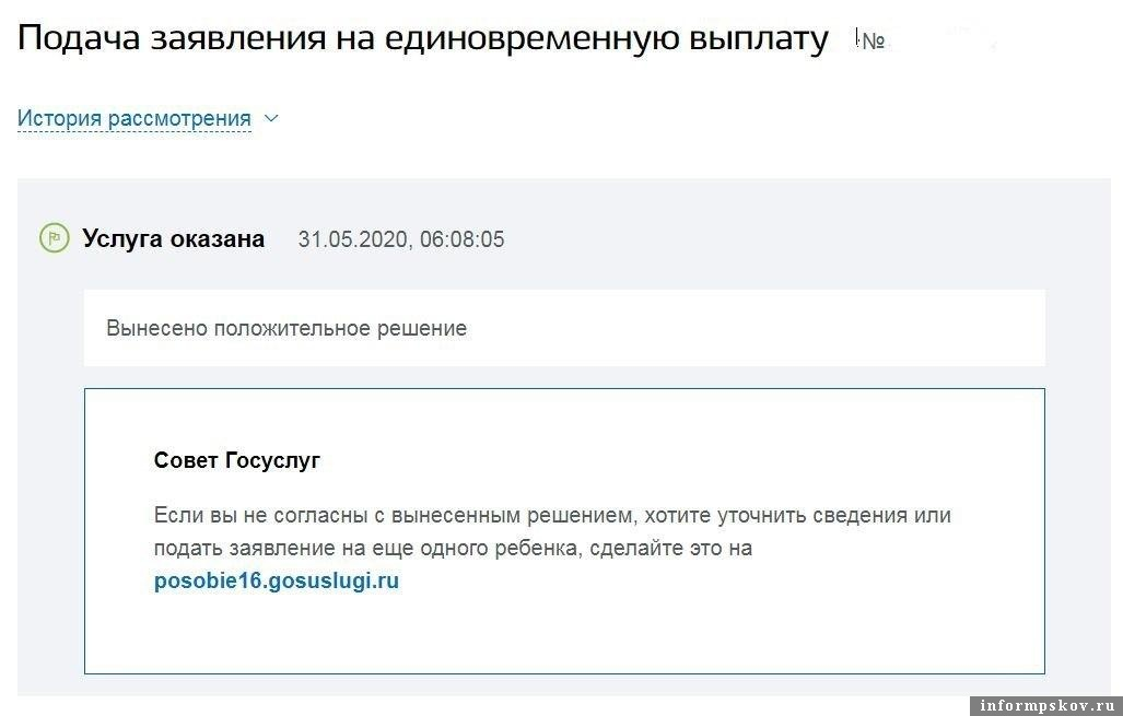 Жители Псковской области начали получать уведомление по выплатам на детей в 10 тысяч рублей. Фото: Telegram Псковские новости