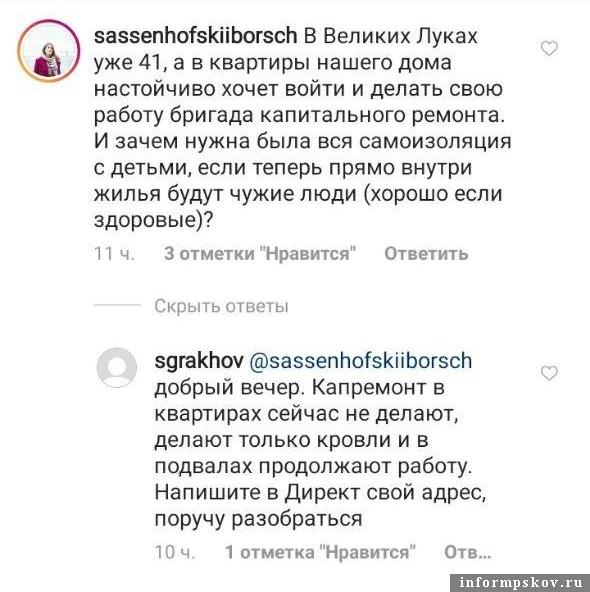 Instagram Михаила Ведерникова.