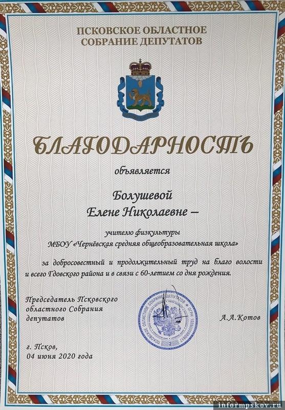 """Фото: """"Гдовская заря""""."""