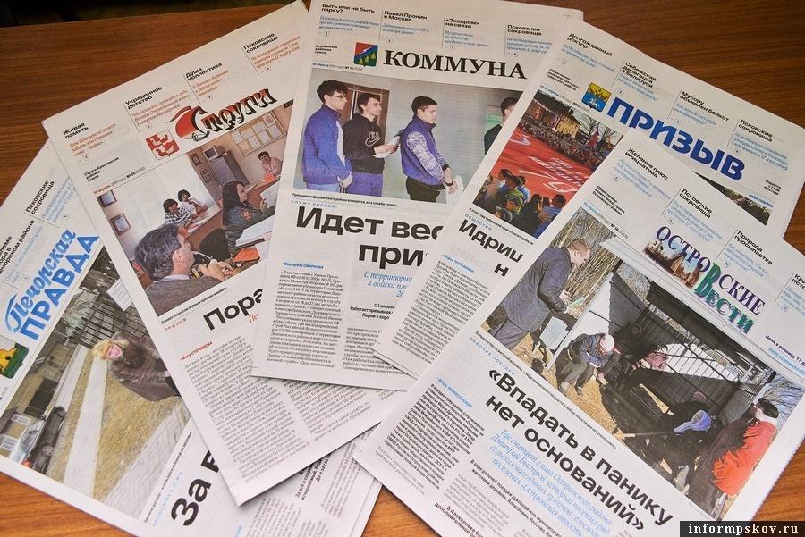 Районный газеты Псковской области