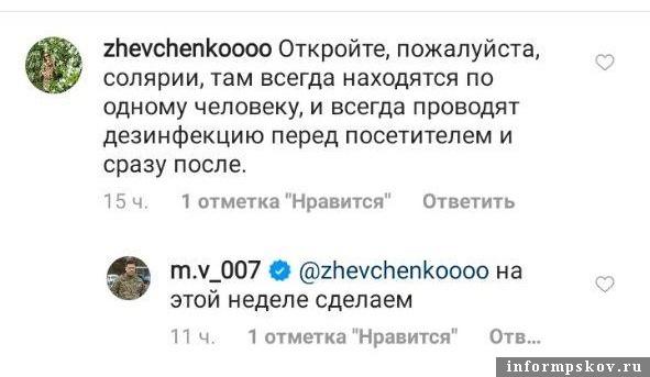 Скриншот из Instagram Михаила Ведерникова.