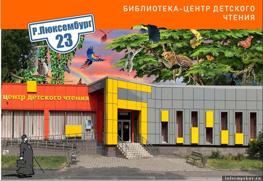 Иллюстрация: Псковская городская библиотека.
