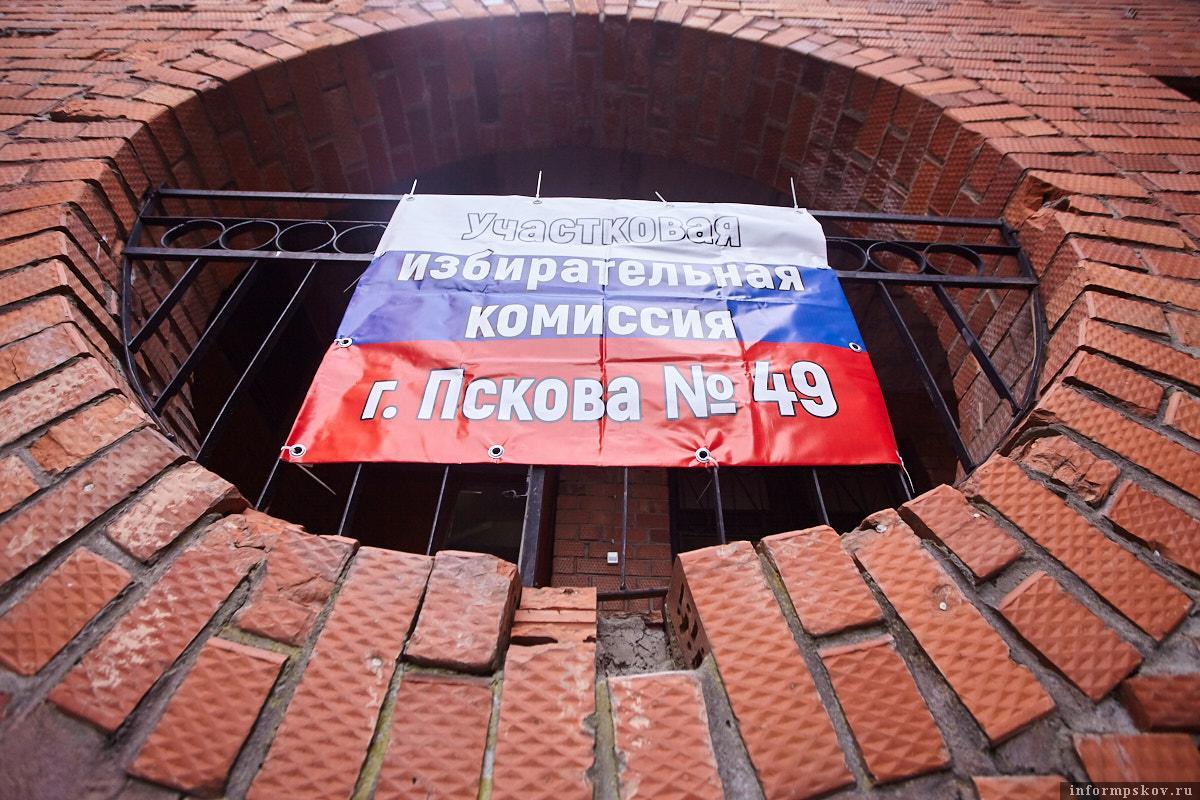 В Пскове открылись 615 участков. Фото Дарьи Хватковой.