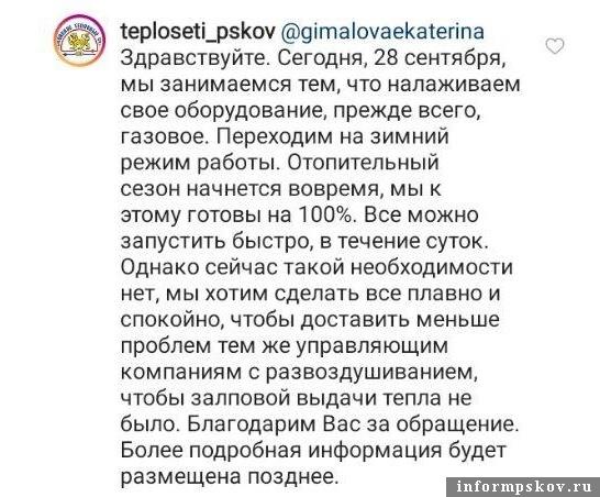 Скриншот из Instagram-аккаунта Псковских теплосетей.