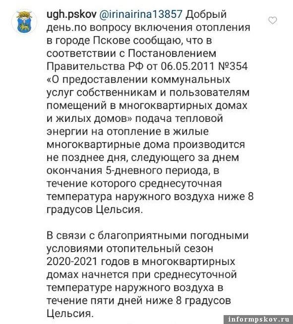 Скриншот из Instagram-аккаунта Михаила Ведерникова.