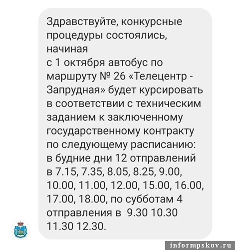 Фото из группы «Подслушано Великие Луки» в социальной сети «ВКонтакте»