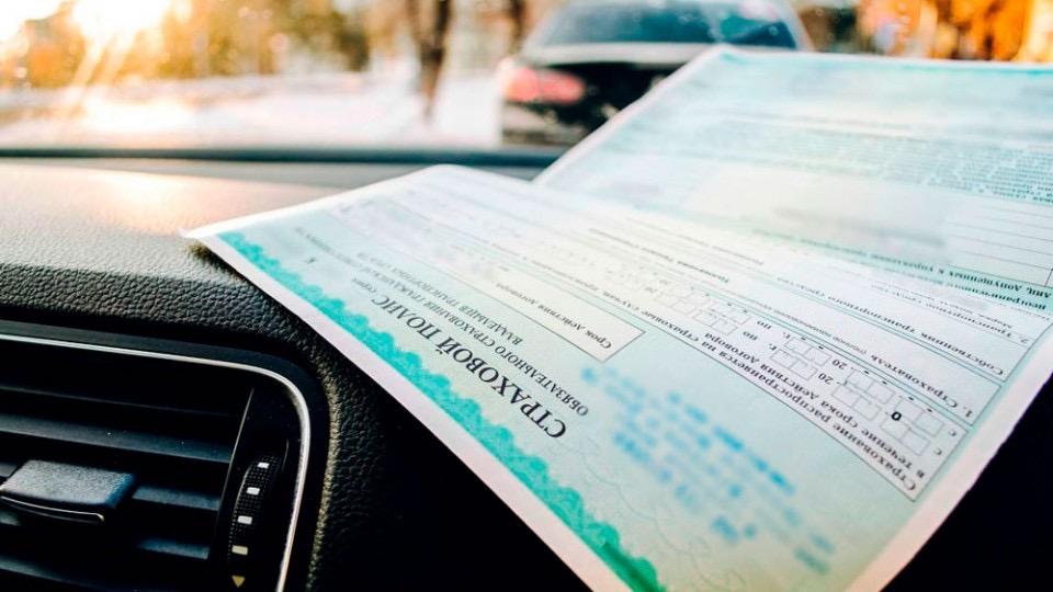 Полис ОСАГО: список документов для оформления