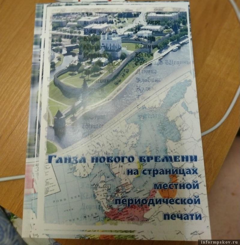 Фото: Псковская городская библиотека.