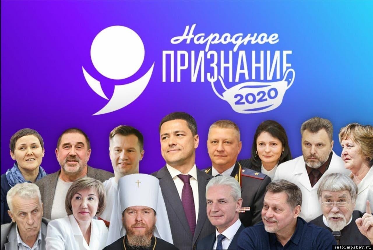 Жюри Первой общественной премии Псковской области «Народное признание – 2020».