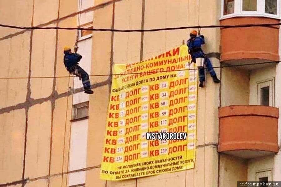 Хитрые коммунальщики Королёва. Законно ли это? Фото Инстаграм
