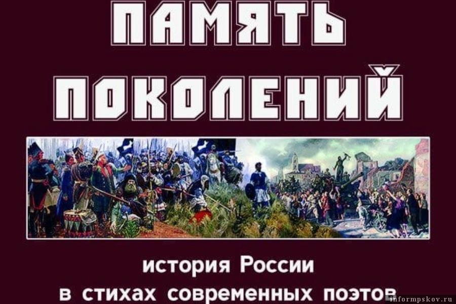 Обложка поэтического сборника. Фото НЕВЕЛЬСКИЙ ВЕСТНИК