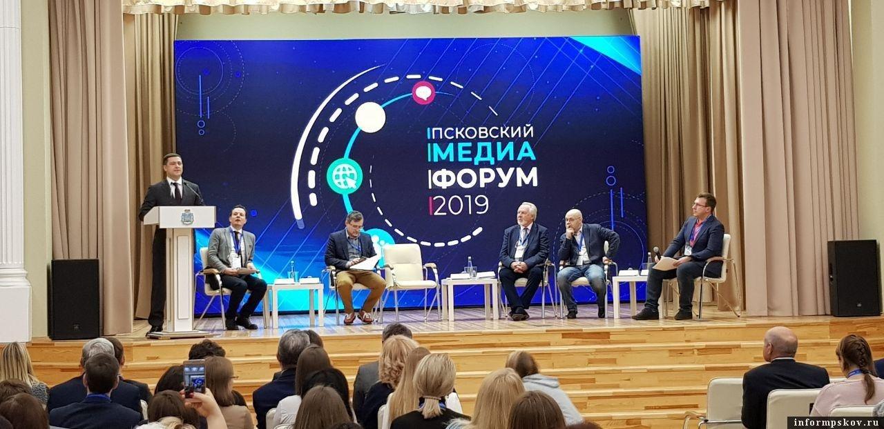 II Псковский медиафорум. Декабрь 2019 года