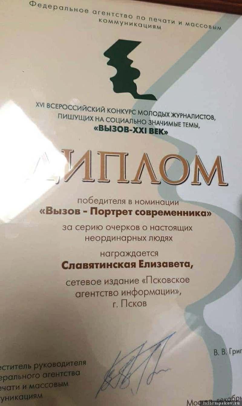 Диплом Елизаветы. Фото дипломанта