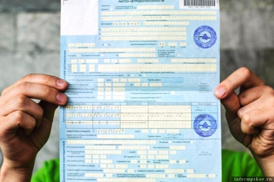 Сегодня выплаты по больничным листам идут через работодателя. Фото bukvaprava.ru