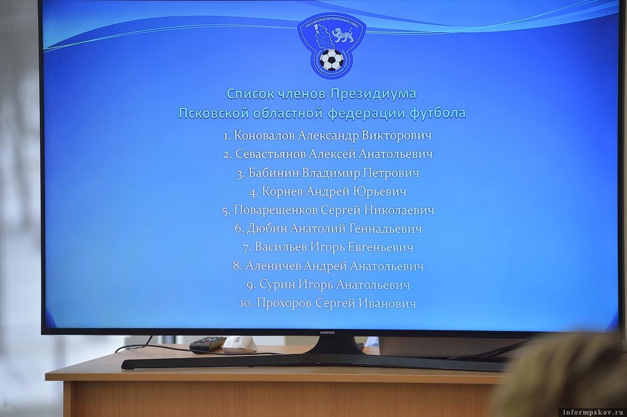 Проект президиума Федерации футбола Псковской области.
