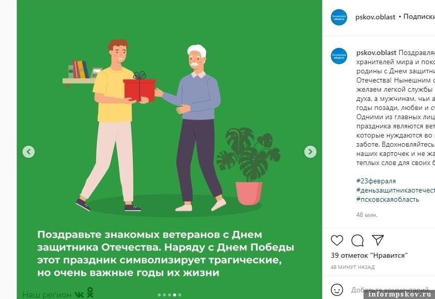 Скриншот из Instagram-аккаунта Псковской области.