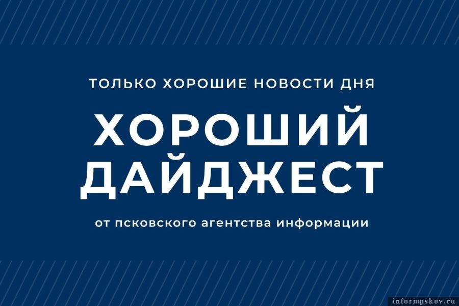 Хороший Дайджест. Выпуск №4 Псковское Агентство Информации