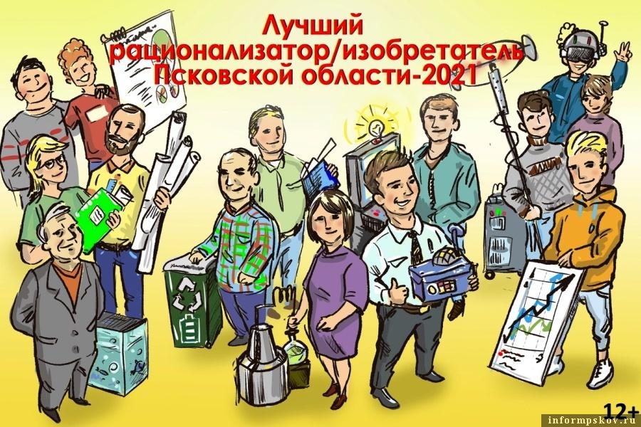 В конкурсе может принять участие любой житель Псковской области старше 14 лет. Фото Великолукская правда Новости
