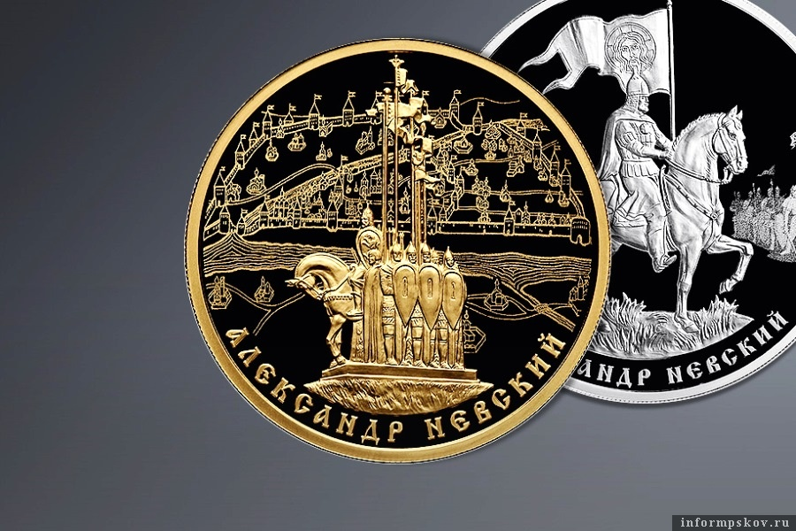 Новую монету выпустят в России в честь Александра Невского