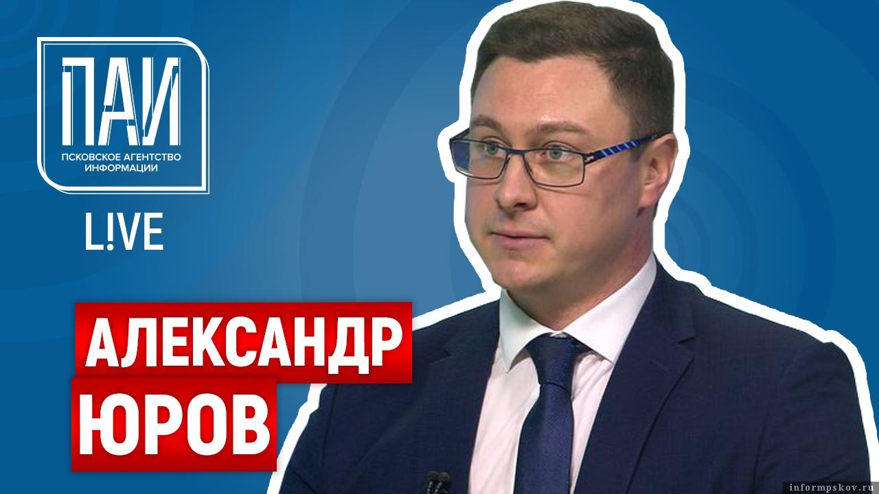 Александр Юров главный врач Псковского областного онкодиспансера