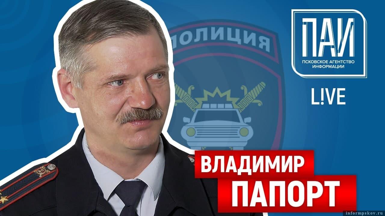 Владимир Папорт.