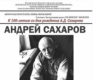 Фото: сайт Псковской областной универсальной научной библиотеки