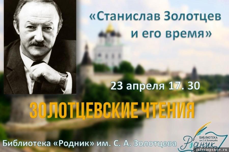 Станислав Золотцев - автор гимна Пскова. Фотоколлаж библиотеки