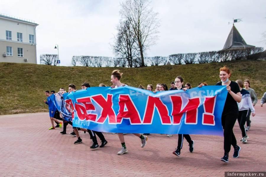 Участники забега развернули восьмиметровый транспарант с фразой Гагарина. Фото Псковское региональное отделение ЕР