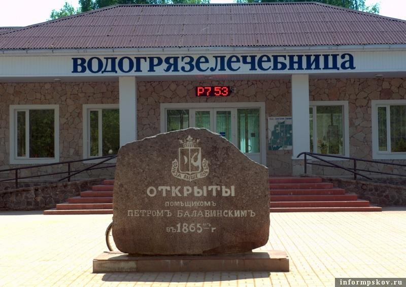 "Санаторий ""Хилово"". Фото предоставлено ТИЦ Псковской области."