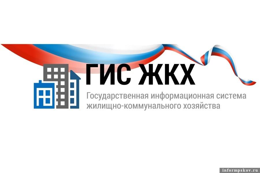 В Псковской области проведут проверку всех организаций ЖКХ  для выявления соответствия с системой ГИС ЖКХ. Фото Instagram
