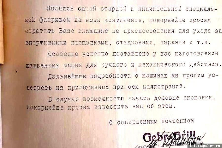 Часть рекламного письма 1930-го года. Фото Инстаграм