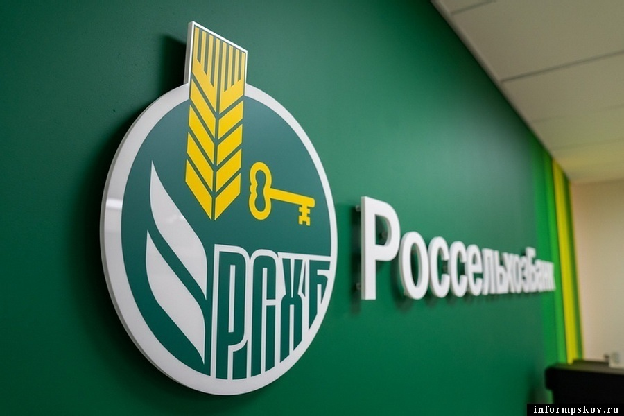 В Псковской области на 12% увеличилось количество клиентов Россельхозбанка