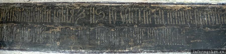 Надпись в алтарной части храма, датирующая фрески