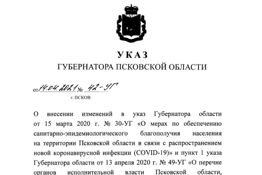 Указом губернатор Псковской области продлил коронавирусные ограничения в регионе. Фото скан документа
