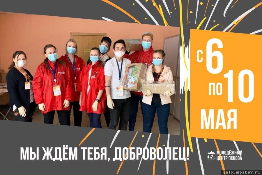 Нужна ваша помощь! Фото Псковский городской молодёжный центр