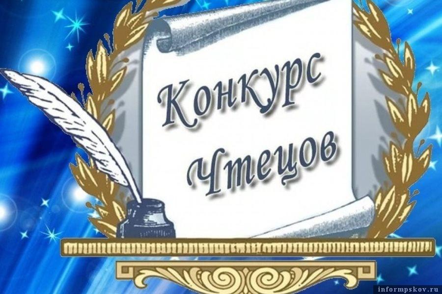 Лучшего чтеца Опочецкого района выявят на конкурсе «У каждого в душе своя Россия». Фото batyr.cap.ru