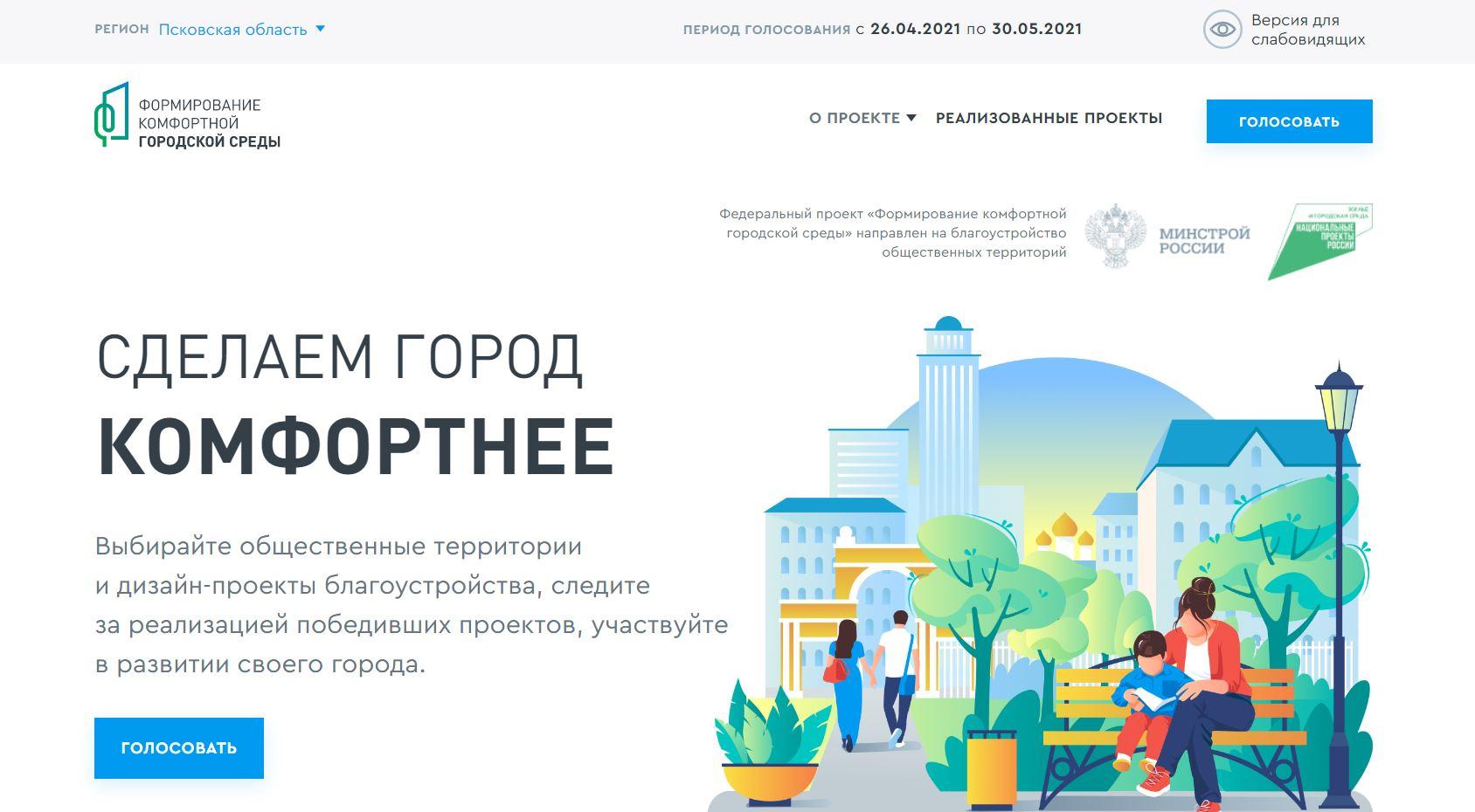 Портал для голосования за благоустройство территорий в Псковской области