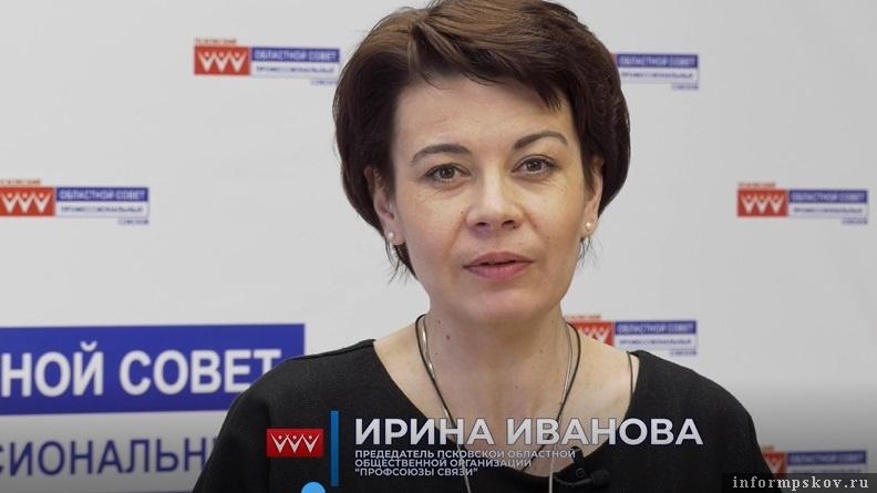 Ирина Иванова.