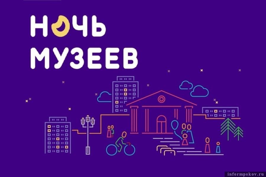 Ночь музеев пройдёт по всей территории Псковской области. Фото astrobl.ru